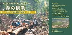 DVD「森の慟哭」