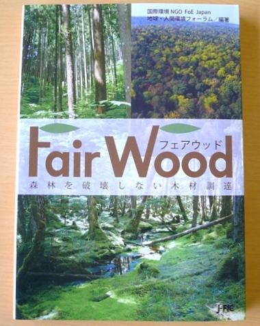 書籍「フェアウッド~森林を破壊しない木材調達」