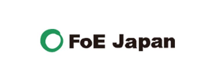 国際環境 NGO FoE Japan