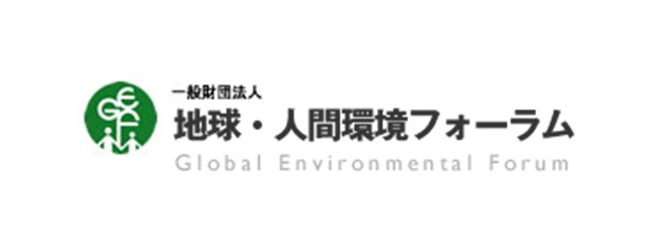 一般財団法人 地球・人間環境フォーラム